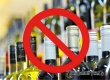 1 сентября аткарчане не смогут купить алкоголь в магазинах