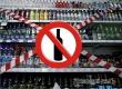 В День города в магазинах Аткарска нельзя будет купить спиртное