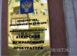 Прокуратура выявила нарушения при размещении обязательной информации в ГИС ЖКХ