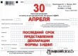 30 апреля истекает срок декларирования доходов физлиц и ИП