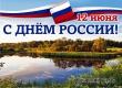 Текущим летом россиян ждет единственная короткая рабочая неделя