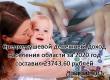 Для получения детских пособий доход семьи не должен превышать 23743,60 рублей