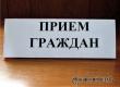 Глава СУ СК Анатолий Говорунов проведет прием граждан в Аткарске