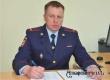 Полицию Аткарского района возглавил новый руководитель