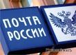 «Почта России» рассказала о режиме работы в майские праздники