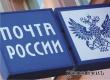 В связи с 23 февраля отделения Почты России изменят график работы