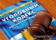 В Аткарске сотрудника службы судебных приставов осудят за мошенничество