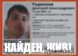 Пропавший молодой мужчина из Аткарского района найден живым
