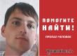 В Аткарском районе без вести пропал 22-летний житель Тургенево