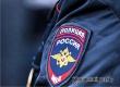 Жителей Аткарска и района приглашают служить в полицию