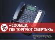 В Аткарском районе стартовала акция «Сообщи, где торгуют смертью!»