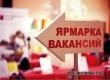 Центр занятости населения приглашает на «Ярмарку вакансий»