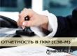 93% работодателей Аткарского района сдают отчетность в ПФР в электронном виде