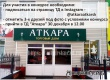 ТД «Аткара»: Сделай три шага и получи 3000 рублей к Новому году
