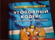 В Саратовской области осудят доводившего мать до суицида наркомана