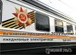На ПривЖД будут курсировать «праздничные» электрички до Аткарска
