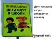В Аткарске стартовал месячник ГИБДД «Внимание, дети идут в школу!»