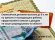 Право на детское пособие имеют семьи с доходом ниже 19488 рублей
