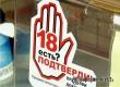 Алкоголь в РФ можно будет купить не только по паспорту
