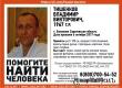 В Саратовской области ищут пропавшего Владимира Тишенкова