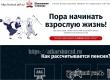 ПФР презентовал разработанный для школьников ресурс о пенсиях
